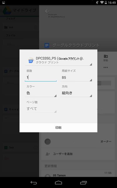 24_GoogleDrive