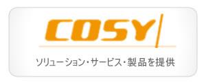 COSY社Webサイト